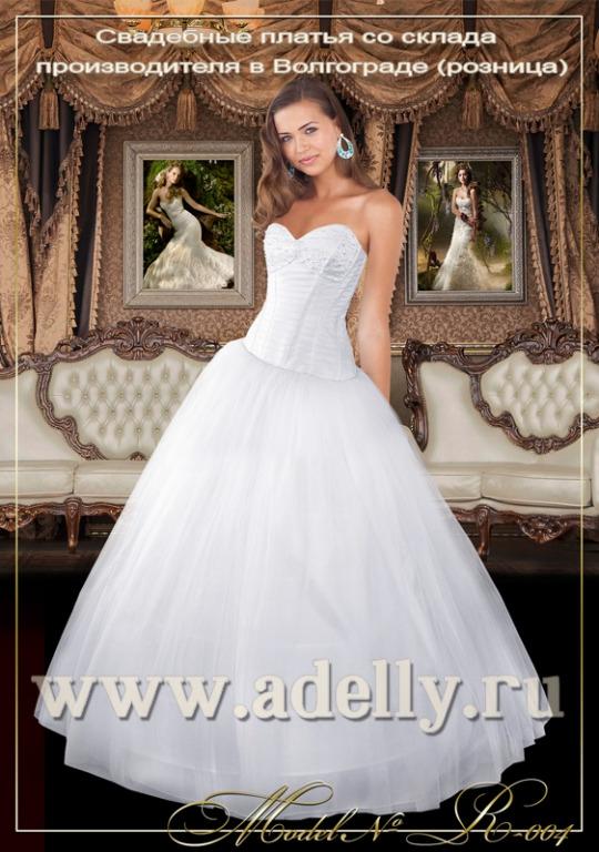 Купить Платье От Производителя Недорого В Розницу